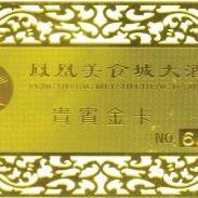 广西专业金属镭射智能卡厂家图片