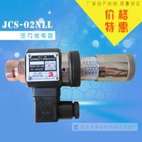 供应压力继电器JCS-02NLL低压