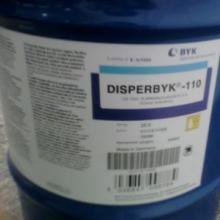 供应BYK110无机颜料分散剂