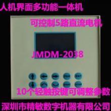 插引机系统插引机控制器生产商深圳市精敏数字机器有限公司批发