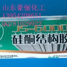 供应杭州之江JS-6000结构胶临沂之江