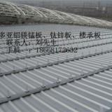 供应铝镁锰板杭州丨济南丨安徽丨南京丨南昌丨型号65-430