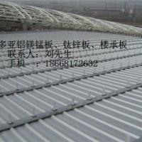 供应合肥丨巢湖丨南昌丨九江铝镁锰板可靠厂家.18668172632