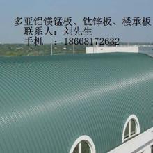 聚酯漆丨氟碳漆铝镁锰屋面板。18668172632