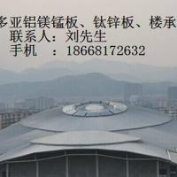 供应南通吴江兴化铝镁锰板咨询价格.18668172632