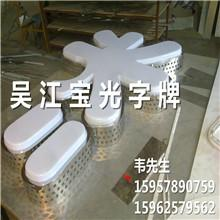 供应扬州吸塑发光字厂家直销吸塑发光字供应商