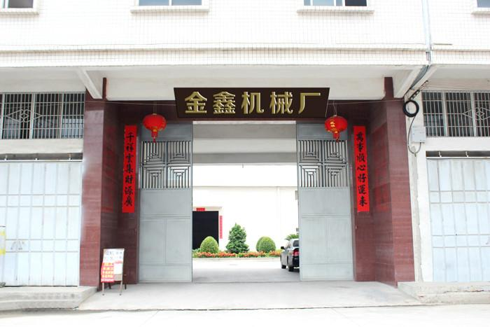 揭阳金鑫钢珠滑轨机械厂