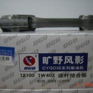 郑州日产朝柴QD32TI发动机连杆总成图片
