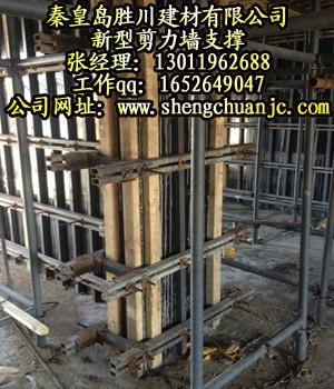 胜川建材新型建筑用剪力墙模板钢结构支撑体系