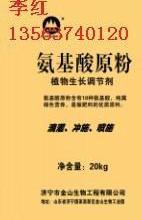 供应氨基酸原粉价格氨基酸原粉肥料用法