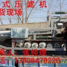 供应污泥脱水设备、压滤机批发