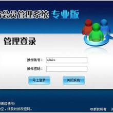 供应管理软件简单会员软件智络管理软件批发