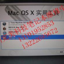 扬州苹果维修站扬州苹果笔记本维修点扬州苹果电脑维修批发