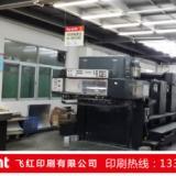 供应中山印刷厂精装手工盒印刷