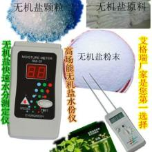 供应化工无机盐水分仪 无机碱粉末水分计厂家研发 快速检测化肥水份批发