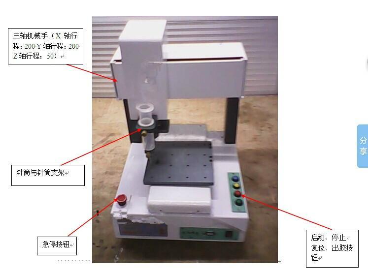 供应广州全自动涂胶机喷涂点胶机批发 广州点胶机生产厂家批发价格