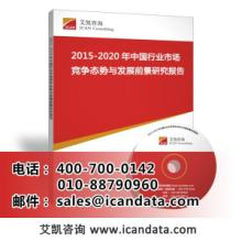 2015-2020年高压电瓷市场运行态势及投资策略报告批发
