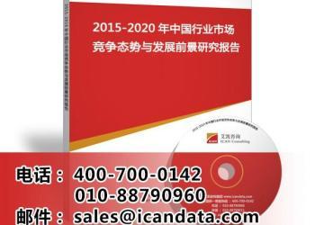 2015-2020年胚乳细胞市场分析报告图片