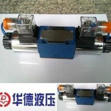供应河南郑州4WE6E北京华徳电磁阀/液压油泵批发
