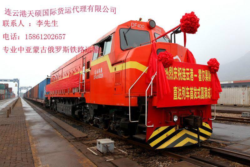 供应阿拉木图国际铁路运输