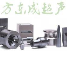 山东青岛北方超声波模具 工具头制作厂家现场焊头加工批发