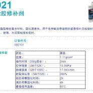 可赛新TS921快速橡胶修补剂图片