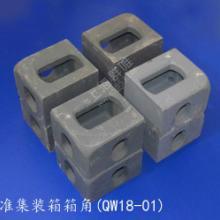 厂家直销 集装箱箱角QW18-01 集装箱角件图片