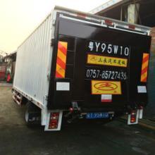 供应广东清溪汽车尾板批发车尾板安装 货车装卸尾板报价 货车尾板价格是多少