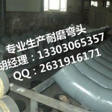 河北耐磨管件厂供应内衬氧化铝陶瓷复合耐磨弯头
