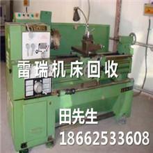 【供应管子车床回收】北京二手管子车床回收中心,苏州旧机床回收办事处