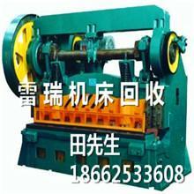 无锡二手切胶机回收公司江阴市回收塑料设备压胶机回收-田氏兄弟回收集团