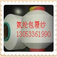 N2030锦纶氨纶真丝丝绸面料用