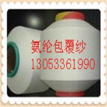 供应N2030锦纶氨纶真丝丝绸面料用用弹力纱线