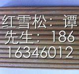 供应山东红雪松板材批发价格,山东红雪松板材图片,红雪松装饰板加工厂