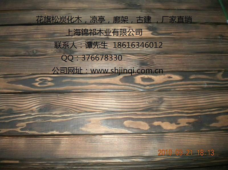 供应各种炭化木.炭化木价格.炭化木批发.上海炭化木