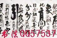 沁园春雪书法北国风光书法丈二巨幅图片