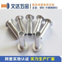 供应GB873扁圆头半空心铝铆钉 半空心铝合金铆钉 环保铝铆钉 5052铝合金半空心铆钉 6063铝合金半空心铆钉
