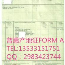 供应FA普惠制原产地证办理专业价优快捷图片