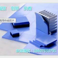 供应高导热硅胶片、绝缘垫片、硅胶、灯具专用导热胶带批发