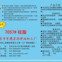 供应7057硅脂