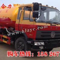 供应杭州东风国四145清洗吸污车价格,余姚清洗吸污两用车生产厂家