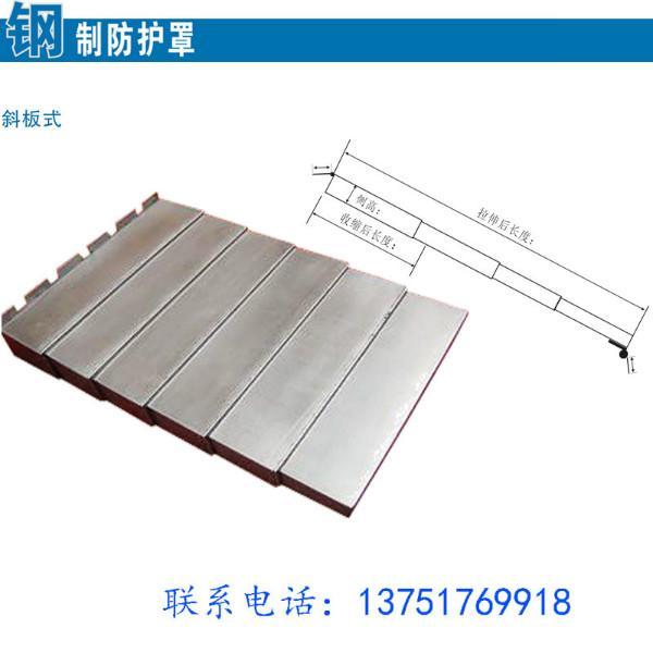 起脊式斜板式钢制机床车床防护罩销售