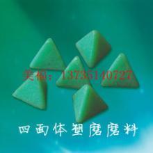 供应铝合金锌合金抛光用塑磨有生产批发