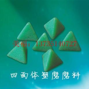 铝合金锌合金抛光用塑磨有生产图片
