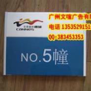 广州专业科室牌制作图片