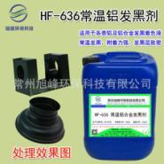 金属铝发黑剂染色剂氧化剂着色剂图片