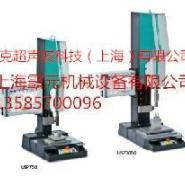 供应武汉15k超声波塑料焊接机、telsonic进口焊接机系统、文件夹专用焊接