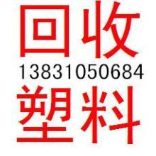 抚州诚信回收氯醋树脂13831050684批发