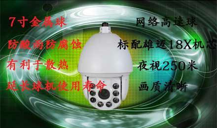河南地区供应960P数字网络激光灯红外高速球 130W画质 雄迈机芯18倍光学变倍