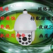 河南地区供应960P数字网络激光灯红外高速球 130W画质 雄迈机芯18倍光学变倍图片